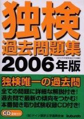 独検過去問題集〈2006年版〉