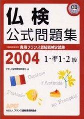文部科学省認定実用フランス語技能検定試験1・準1・2級(2004年)問題集